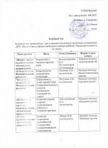 План работы клубный час 2018-2019