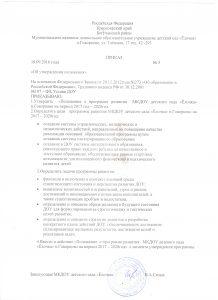 Приказ на утверждение Положения о программе развития 001