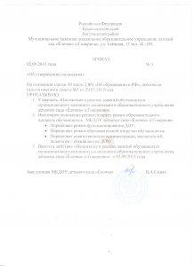 Приказ на утверждение положения о режиме занятий обучающихся 001