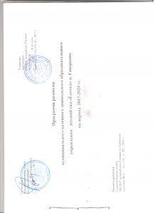 Титульный лист программы развития 001