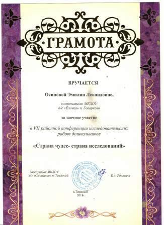 Грамота воспитателя Осиповой Э.Л 001