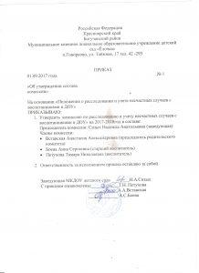 Приказ об утверждении комиссии по расследованию несчастных случаев 001