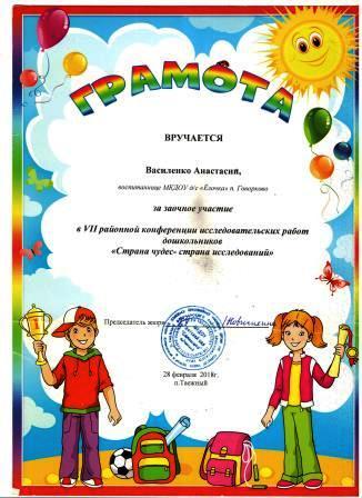 грамота Василенко Наст 001